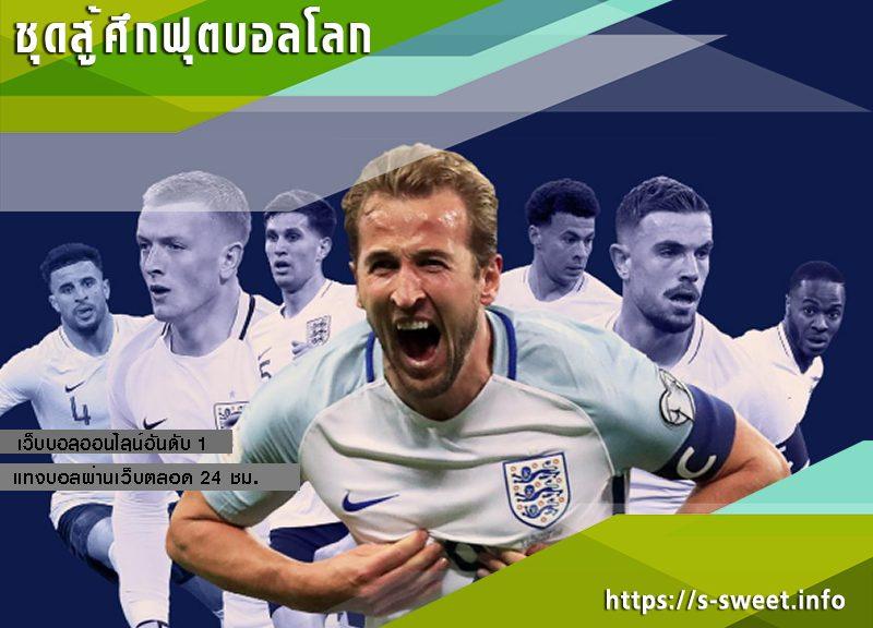 อังกฤษมีดีลุ้นบอลโลก
